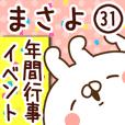 【まさよ】専用31<年間行事/イベント>