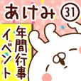 【あけみ】専用31<年間行事/イベント>