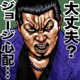Jo-ji dedicated kowamote sticker