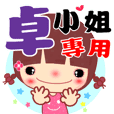 The sticker for Miss ZHUO