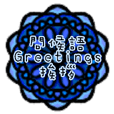 Chinese/Eng/JPN Greetings-Kaleidoscope