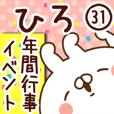【ひろ】専用31<年間行事/イベント>