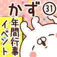 【かず】専用31<年間行事/イベント>