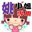 The sticker for Miss YAO