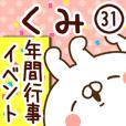 【くみ】専用31<年間行事/イベント>