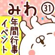 【みわ】専用31<年間行事/イベント>
