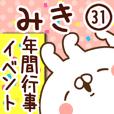 【みき】専用31<年間行事/イベント>