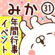 【みか】専用31<年間行事/イベント>