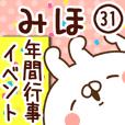 【みほ】専用31<年間行事/イベント>
