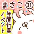 【まさこ】専用31<年間行事/イベント>