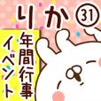 【りか】専用31<年間行事/イベント>