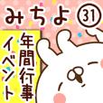【みちよ】専用31<年間行事/イベント>