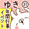 【ゆき】専用31<年間行事/イベント>