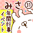 【みさ】専用31<年間行事/イベント>