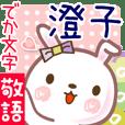 澄子●でか文字■ゆる敬語名前スタンプ