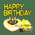 10色のケーキとお花の[お誕生日おめでとう]
