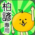 【柏諺】專用 名字貼圖 橘子