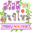 Happy New Year2019