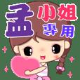 女孩 女孩 ♥( 孟小姐專用 )