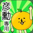 【彥勳】專用 名字貼圖 橘子