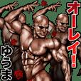 ゆうま専用 筋肉マッチョスタンプ 2