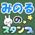 Minoru-Name-Usagi-