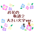 Flower honorific words sticker 2