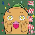 Ginseng's Life name 11 Jie