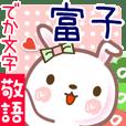 富子●でか文字■ゆる敬語名前スタンプ