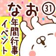 【なお】専用31<年間行事/イベント>