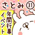 【さとみ】専用31<年間行事/イベント>