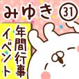 【みゆき】専用31<年間行事/イベント>