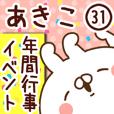 【あきこ】専用31<年間行事/イベント>