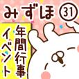 【みずほ】専用31<年間行事/イベント>