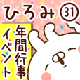 【ひろみ】専用31<年間行事/イベント>