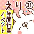 【えり】専用31<年間行事/イベント>