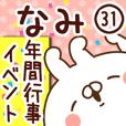 【なみ】専用31<年間行事/イベント>