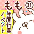【もも】専用31<年間行事/イベント>