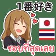 タイ語 日本語 毎日がんばる タイ人 日本人