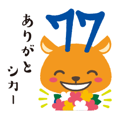 SHICHISHIKA-KUN