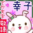 幸子●でか文字■ゆる敬語名前スタンプ