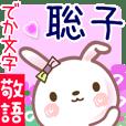 聡子●でか文字■ゆる敬語名前スタンプ