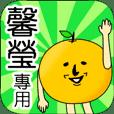 【馨瑩】專用 名字貼圖 橘子