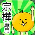 【宗樺】專用 名字貼圖 橘子