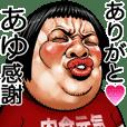 あゆ専用 顔面ダイナマイト!