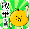 【敏華】專用 名字貼圖 橘子