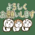 パンダinぱんだ (うご14~でか文字~)