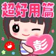 Cute Beauty ( PENG )