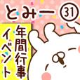 【とみー】専用31<年間行事/イベント>