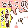 The Tomoko31